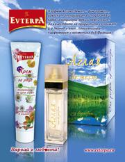 Евтерпа Болгарии - косметика и парфюмерия